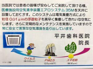 空気清浄装置エアロシステム35Mについて
